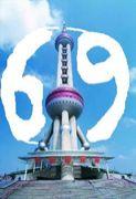 上海69会