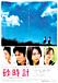 映画『砂時計』