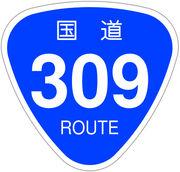 国道309号