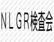 NLGR検査会