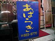 長崎で沖縄『あぱらぎ』