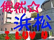 俄然☆浜松ILUV U