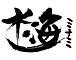 お好み焼き「水海」(ミナミ)