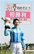嶋田純次(騎手)