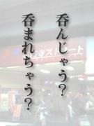 最終金曜日は高円寺で呑もう!!
