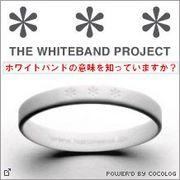 ホワイト バンド