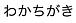 日本語を わかちがきする会