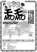 MOMO 学習支援団体