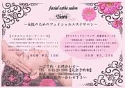 関西奈良エステサロン☆Tiara☆