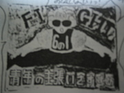 札幌南小学6年1組黒田先生86