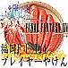 新生FF14:福岡コミュ