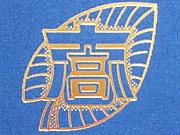 平成3.4年誕★志木高卒業生