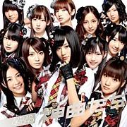 歌え!AKB48・SKE48カラオケ集会