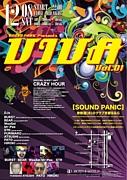VIVA&SOUND PANIC B&G KYOTO