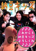 ♪納豆キッズ♪