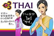 日本とバンコク(タイ)二重生活