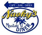 Naoky's Diner 宮崎