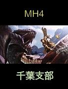 MH4 千葉支部