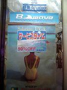 高田馬場 B Wave