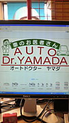 AUTO Dr,YAMADA