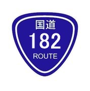 国道182号線(イッパチニ)
