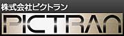 PICTRAN -ピクトラン-
