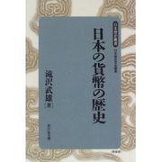 日本の貨幣の歴史