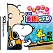 スヌーピー DS 英語レッスン