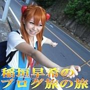 稲垣早希のブログ旅の旅