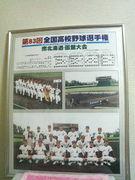 江差高校野球部