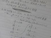授業でノートがとれない