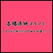 高橋直純≠ヒノエ