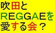 吹田とREGGAEを愛する会?