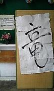 東総☆3年4組☆小澤学級