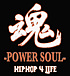 魂-POWER SOUL- @REON