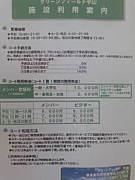 FC 豊田L.B