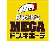 MEGAドン・キホーテ豊田本店
