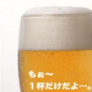 もぉ〜1杯だけだよ…。