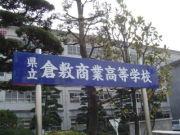岡山県立倉敷商業高等学校