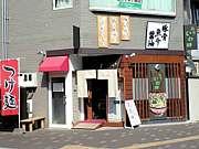 麺屋いわ田@岡山