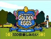 GOLDEN EGGSを100倍楽しみたい