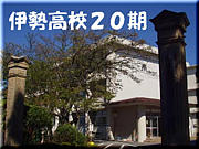 伊勢高校20期同期会