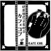 カフェ コブ cafe cob