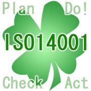 ISO14001を取得、継続させたい!
