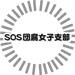 SOS団腐女子支部