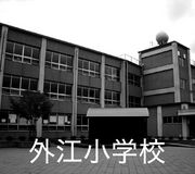 ☆境港市立外江小学校☆