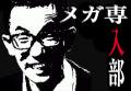 メガ専・入部