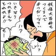 妖怪研究家ヨシムラ | mixiコミ...