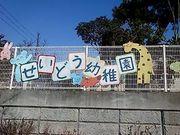 芦屋市精道幼稚園