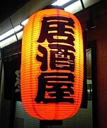 茨城県水戸市居酒屋呑む飲む情報